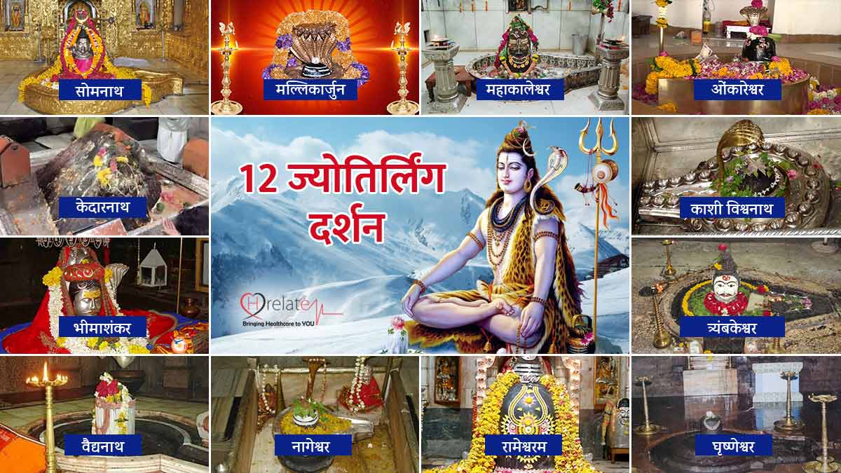 12 Jyotirling in India