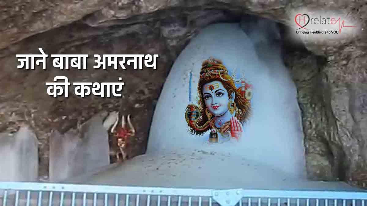 Amarnath Yatra Story