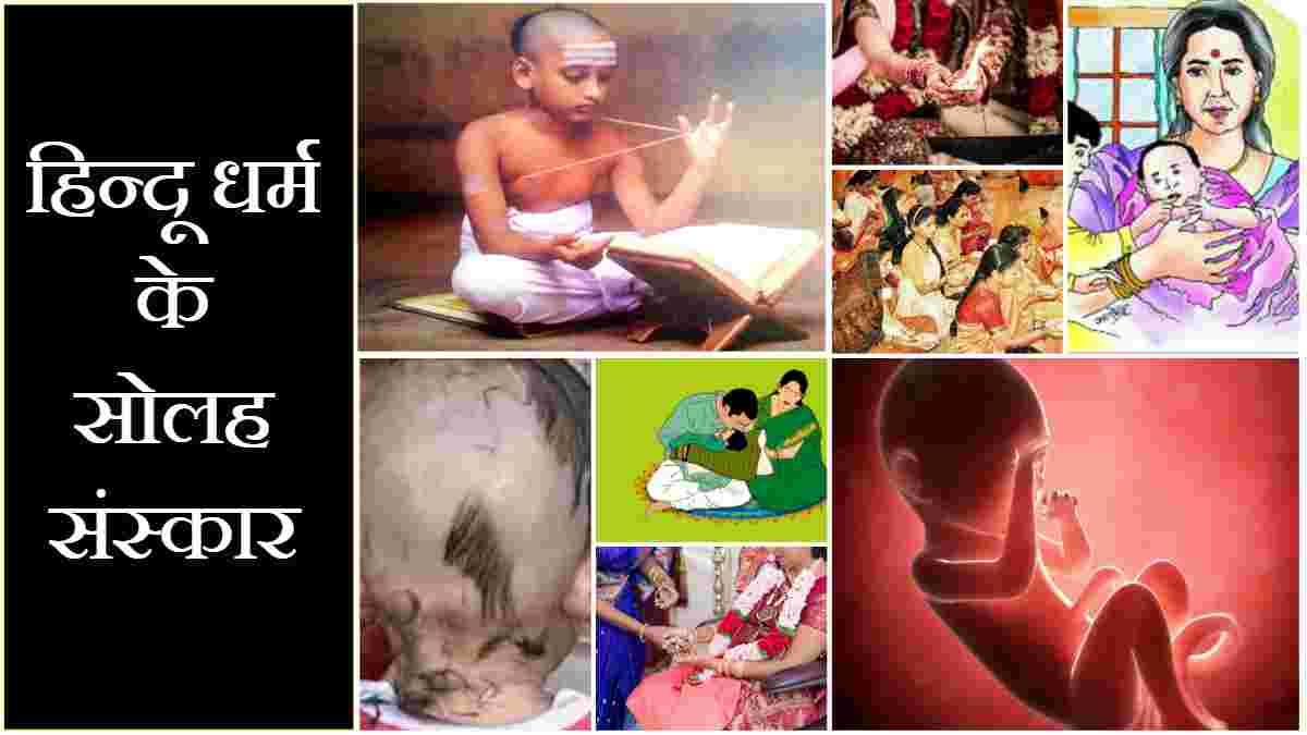 Hindu Dharma Ke 16 Sanskar0