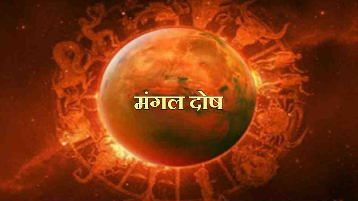 Mangal Dosh Nivaran