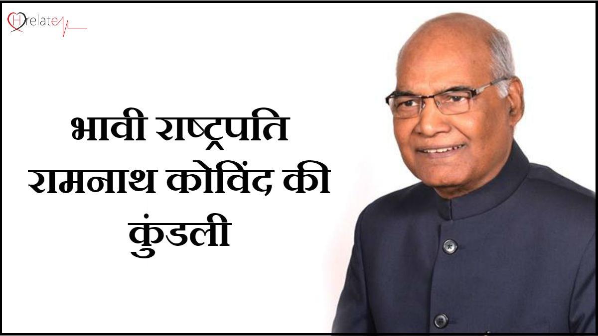 Ramnath Kovind Kundali