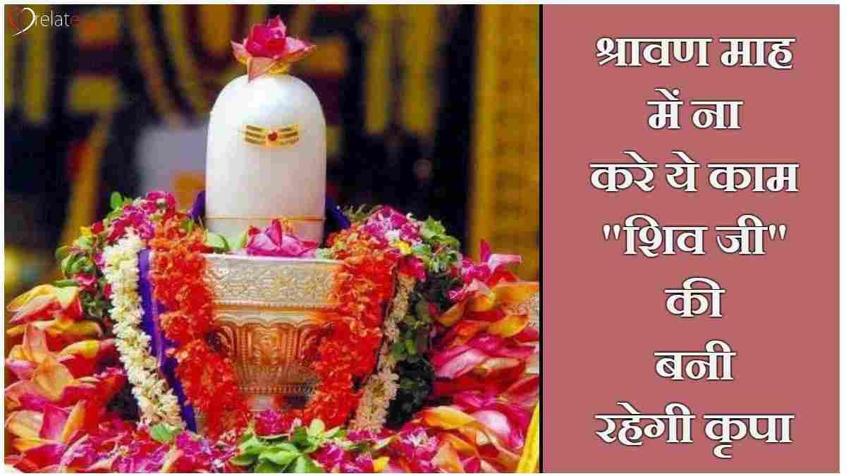 Shravan Maas Hindu Mythology