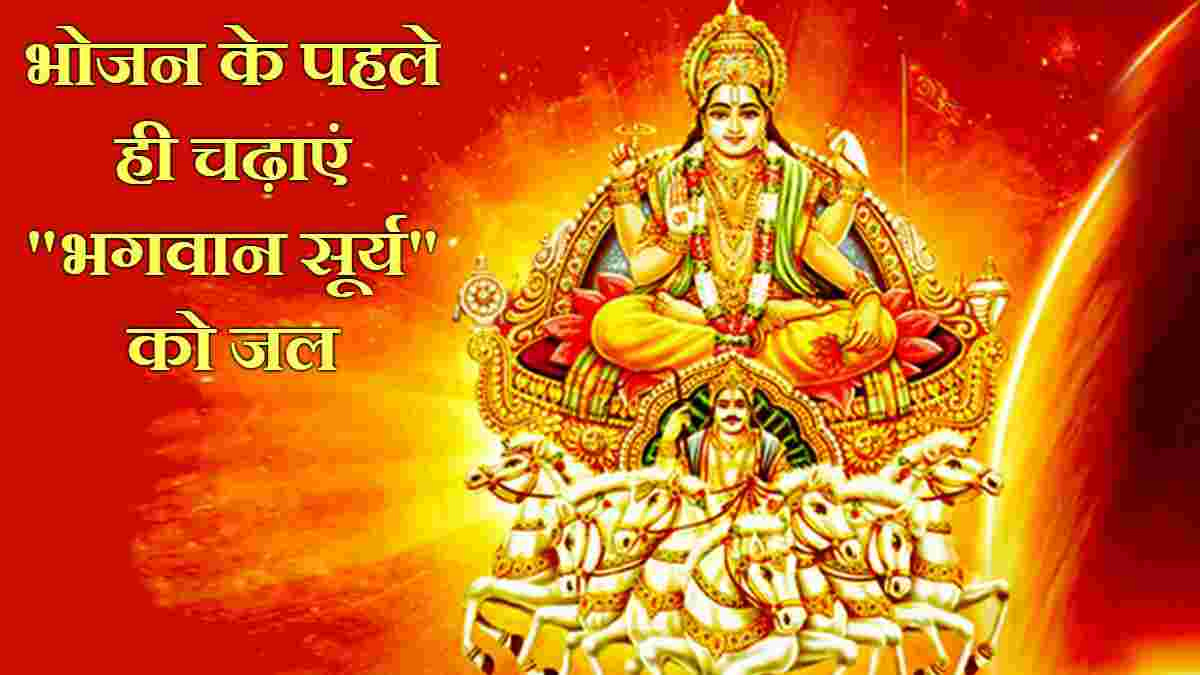 Surya Jal Arpan Mantra