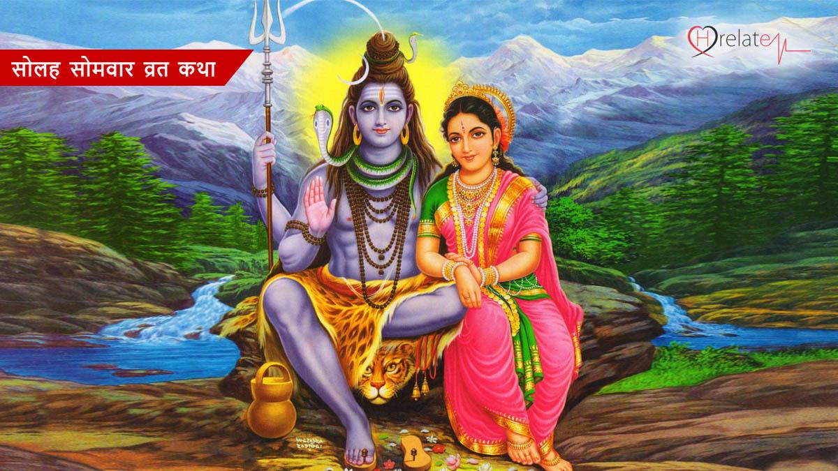 Solah Somvar Vrat Katha