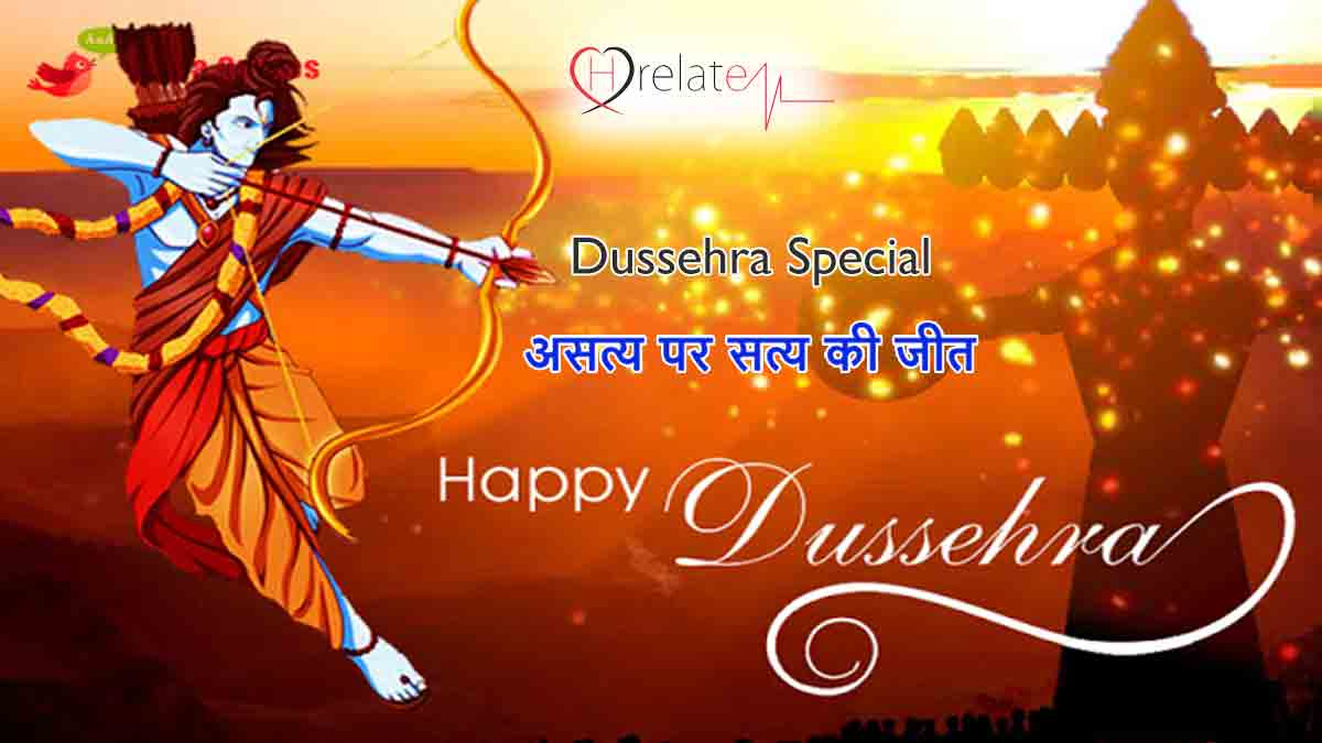 Dussehra Special