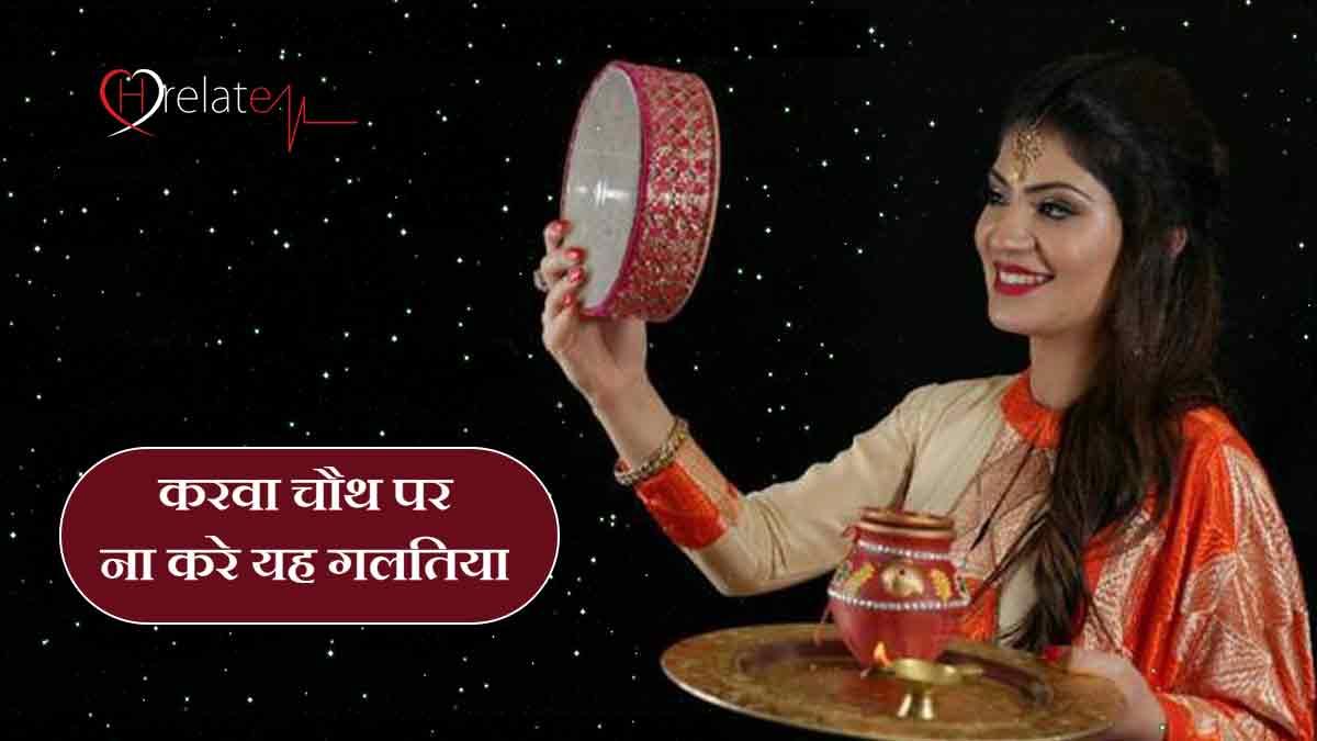 Karva Chauth Vrat Mistakes to Avoid