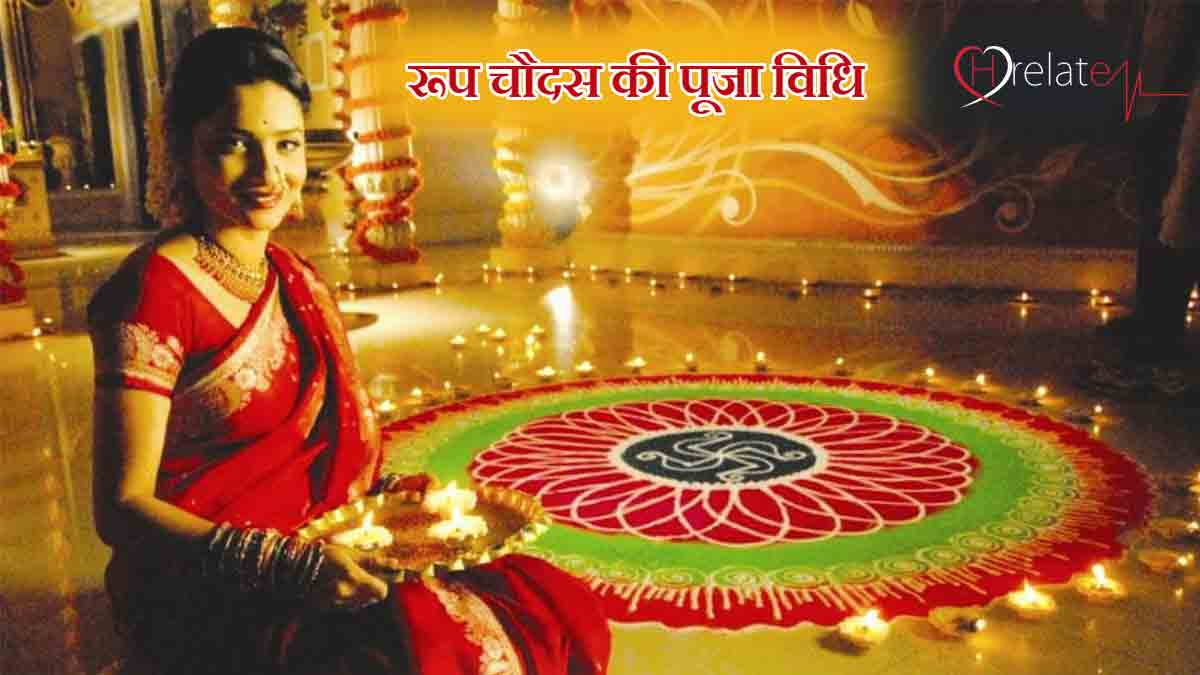 Narak Chaturdashi Puja Vidhi