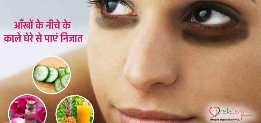 How To Remove Dark Circles In Hindi