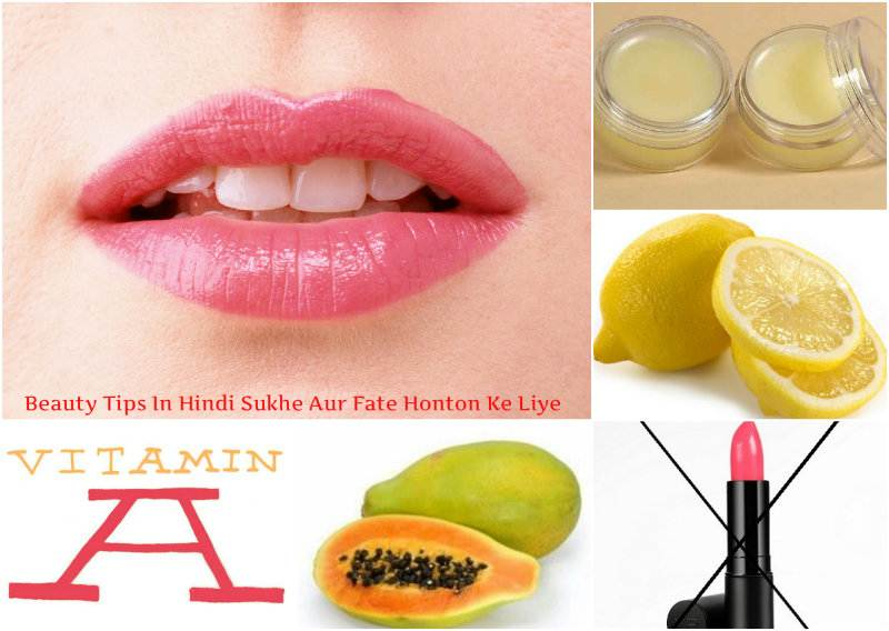 Beauty Tips In Hindi-Sukhe Aur Fate Honton Ke Liye