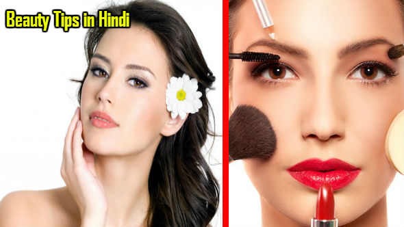 Homemade Beauty Tips in Hindi