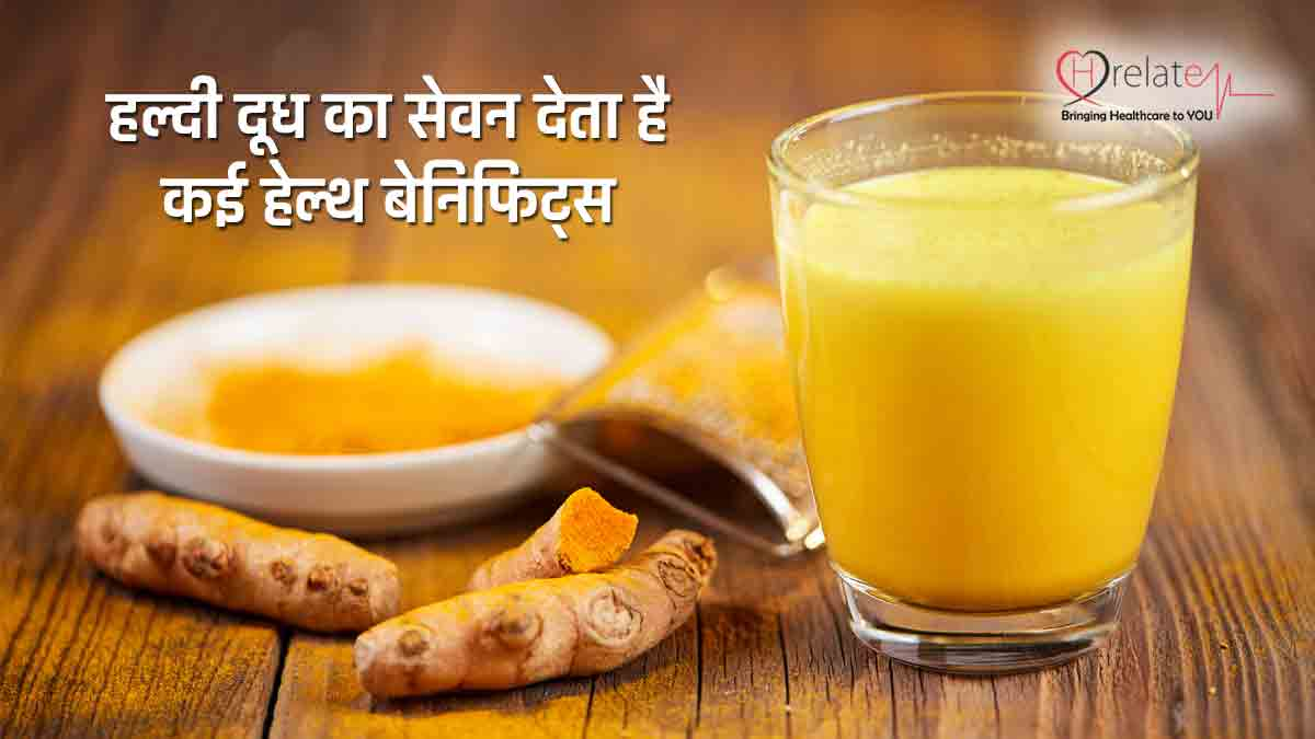 Benefits Of Turmeric Milk