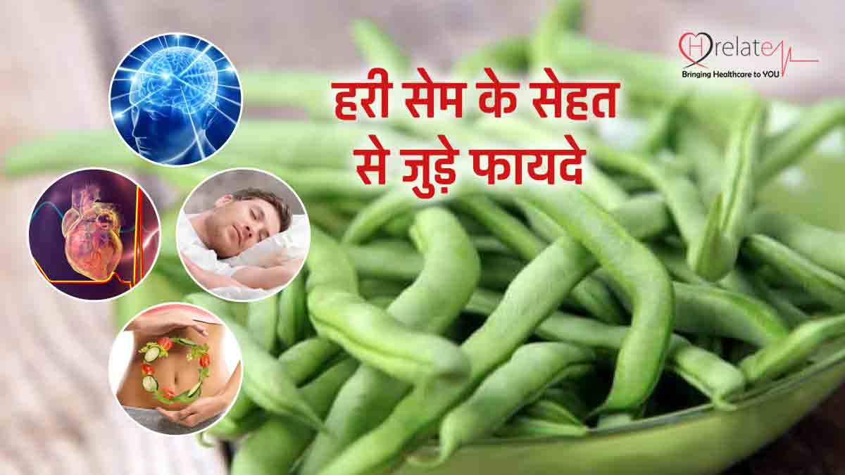 Health Benefits Of Green Beans in Hindi