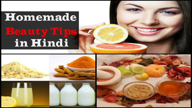 Homemade-Beauty-Tips-in-Hindi