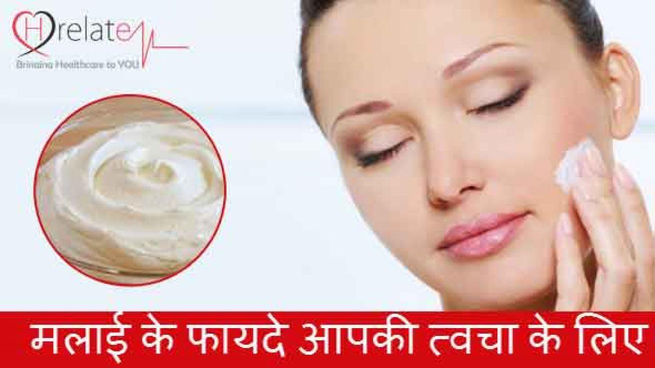 Milk Cream for Skin: Khubsurat Twacha Ke Liye Malai Ke Fayde