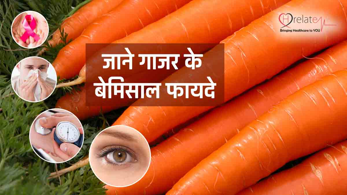 Carrot Benefits In Hindi
