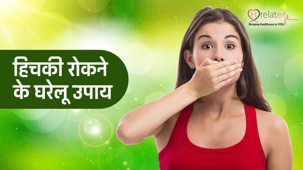 Home Remedies For Hiccup in Hindi