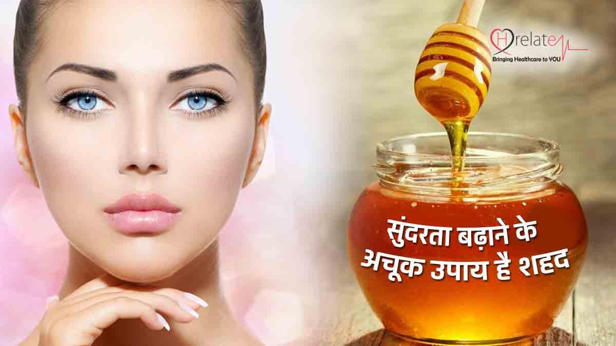 Honey Beauty Tips in Hindi
