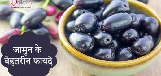 Jamun Benefits in Hindi