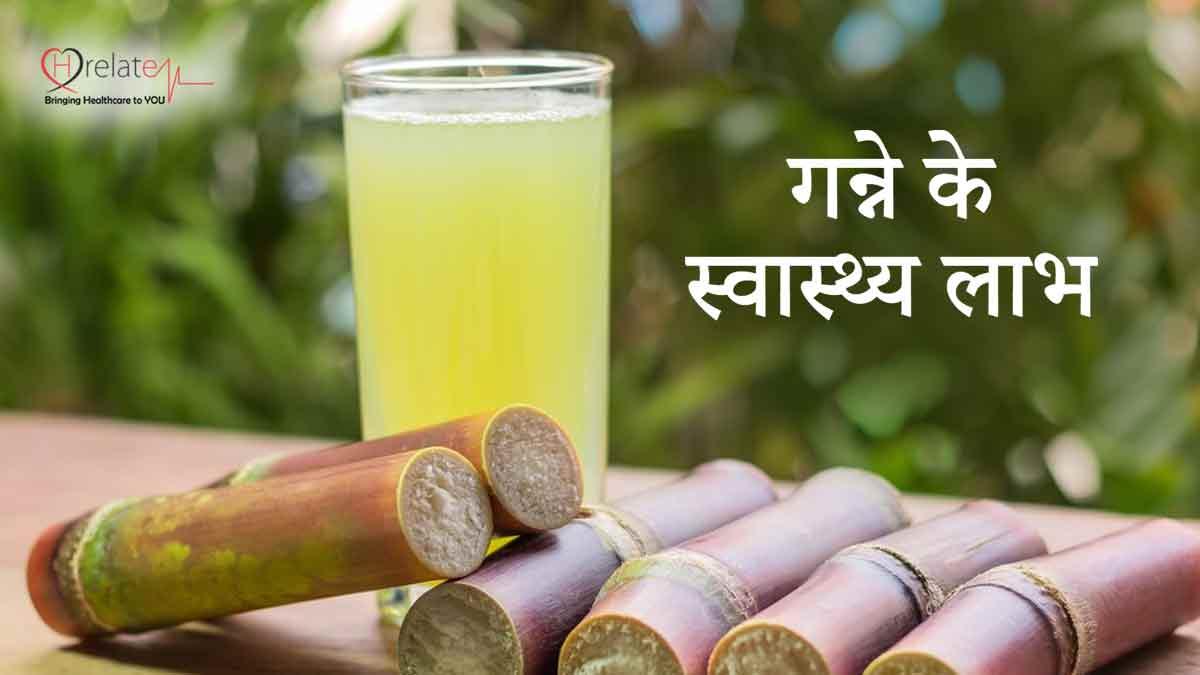 Benefits of Sugarcane