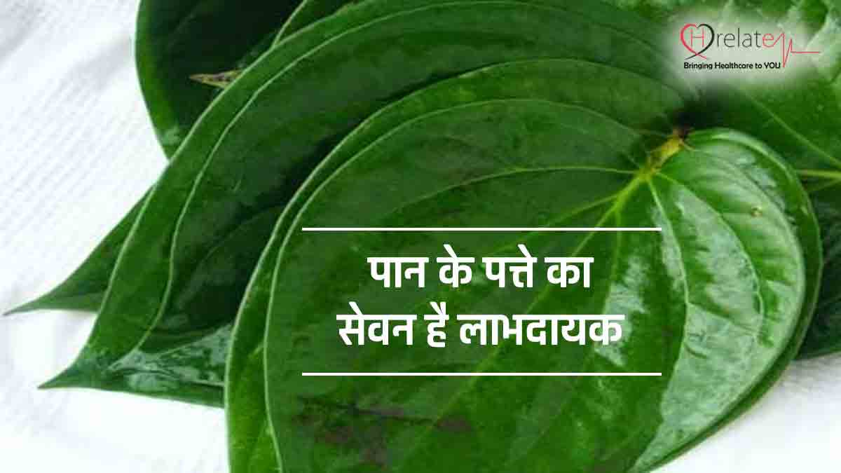 Betel Leaf Benefits