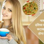 Daliya for Weight Loss – Vajan Kam Karne Ke Liye Jarur Khaye