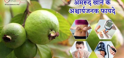 Guava Benefits in Hindi