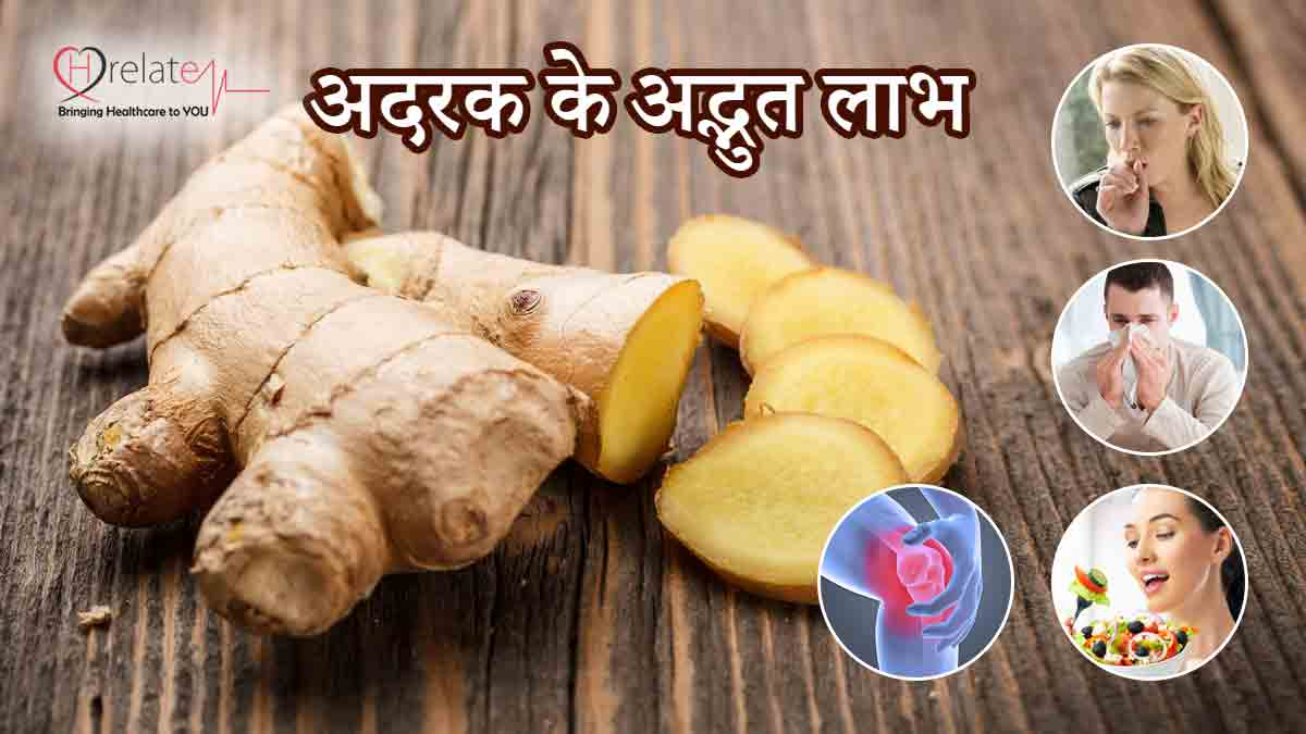 Health Benefits of Ginger in Hindi
