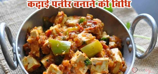 Kadhai Paneer Recipe in Hindi