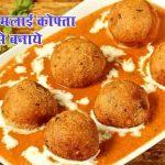 Malai Kofta Recipe in Hindi