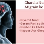 Home Remedies for Migraine: Adhkapari Ka Gharelu Upchar