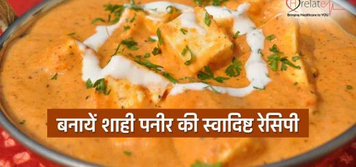 Shahi Paneer Recipe in Hindi