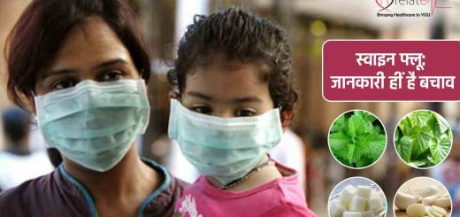 Swine Flu Symptoms in Hindi
