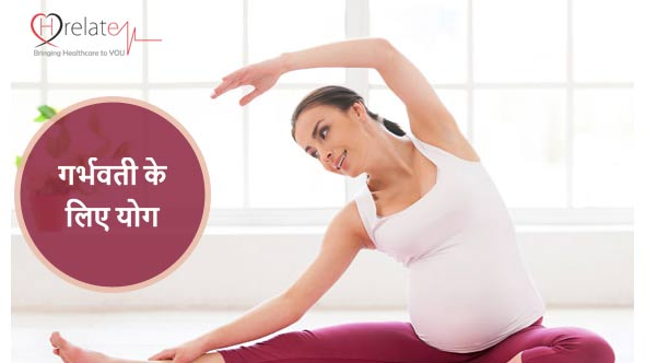Yoga for Pregnant Women in Hindi
