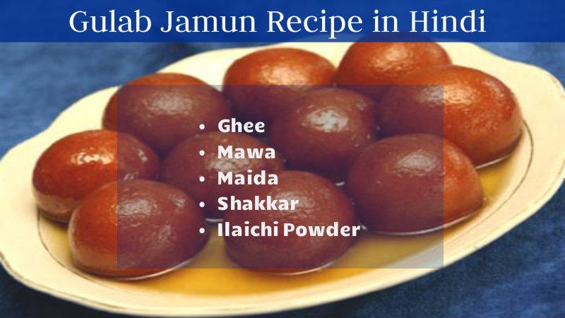 gulam jamun recipe in hindi