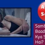 After Sex: Sambhog Ke Baad Purush Kya Sochte Hai?