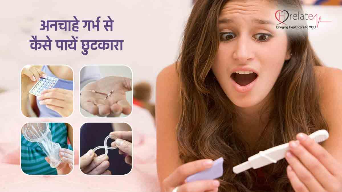 Avoid Pregnancy in Hindi - Pregnancy ko Rokne ke Liye Upay