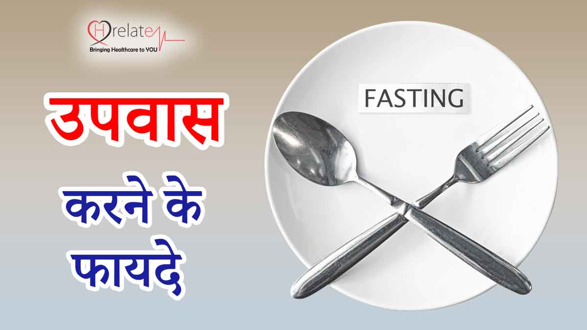 Benefits of Fasting in Hindi