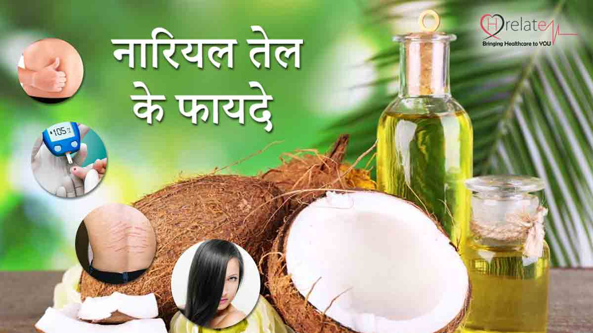 Coconut Oil for Skin in Hindi