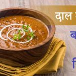 Dal Makhani Recipe in Hindi