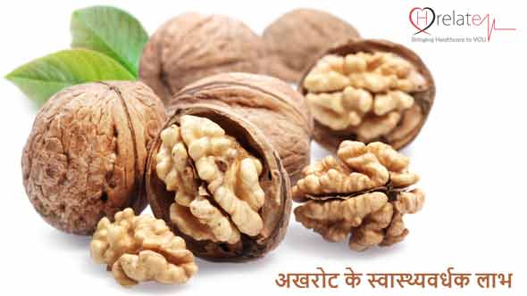 Health Benefits of Walnuts in Hindi