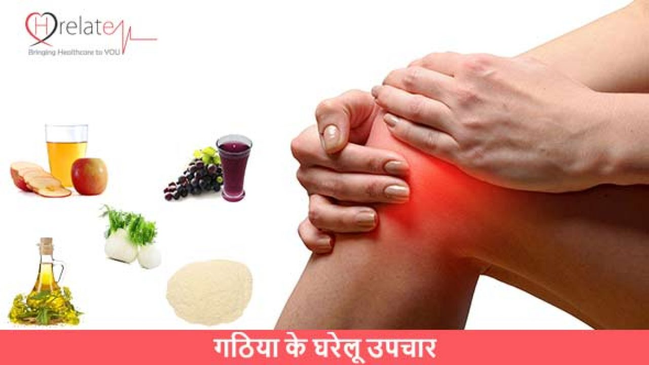 Home Remedies for Arthritis - Gathiya Dard Ke Upchar Ke Liye