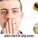 Home Remedies for Burping – Dakar Se Bachne Ke Upchar