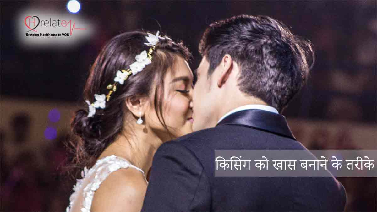 Kissing Tips in Hindi