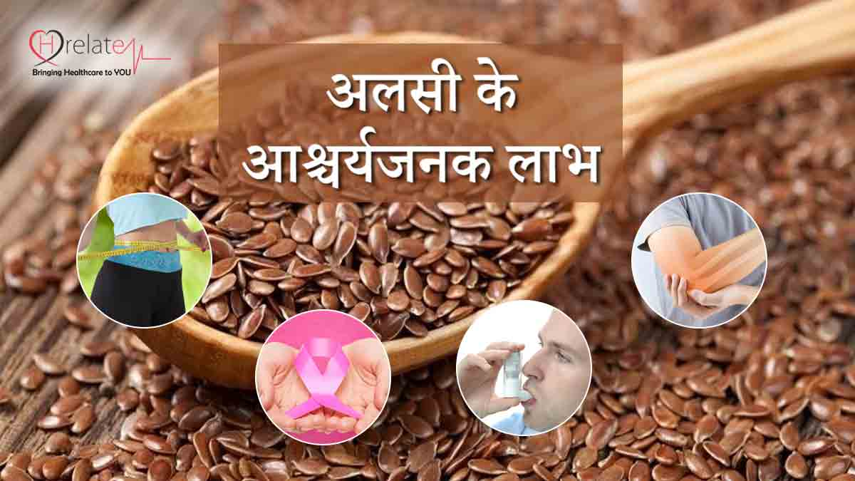 Linseed benefits in hindi
