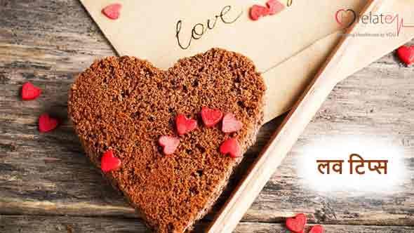 Love Tips in Hindi प्यार कैसे करते है और प्यार