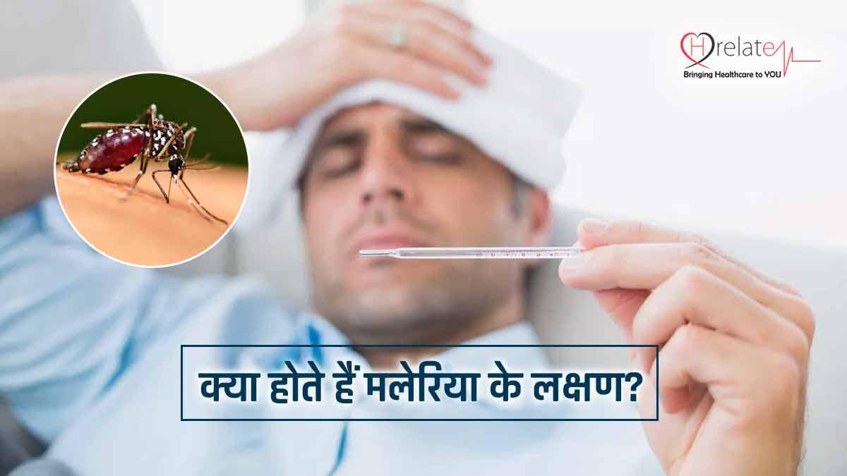 Malaria Symptoms In Hindi