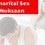 Premarital Sex: Samay Se Pahle Sambhog Ke Nuksaan