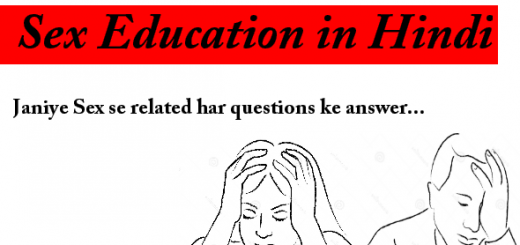 Sex Education in hindi