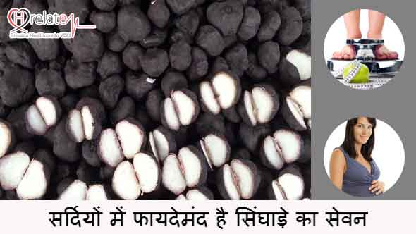 Singhara Benefits in Hindi