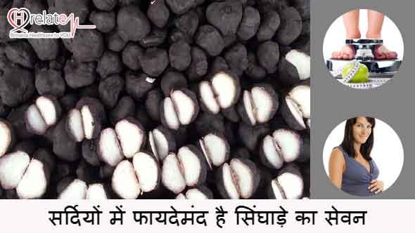Singhara Benefits in Hindi